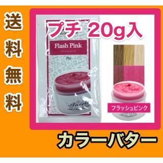 フラッシュピンク カラーバター プチ Petite(カラーリング剤)