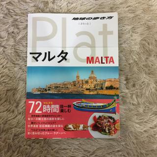 ダイヤモンドシャ(ダイヤモンド社)の地球の歩き方 Plat Malta ぷらっとマルタ 2017年最新版(地図/旅行ガイド)