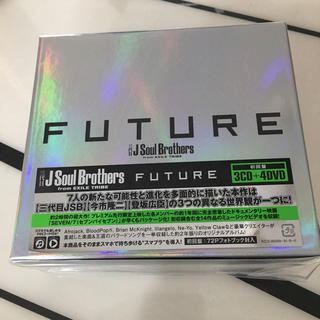 サンダイメジェイソウルブラザーズ(三代目 J Soul Brothers)の三代目 FUTURE   CD DVD(ミュージック)