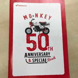 モンキー50周年アニバーサリー&スペシャルブックとバイクが好きだステッカーセット(カタログ/マニュアル)