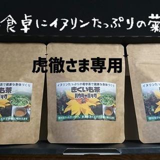 菊芋茶3パック<虎徹さま専用>(健康茶)