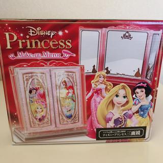 Disney - ディズニープリンセス 三面鏡 鏡 新品