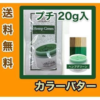 ヘンプグリーン カラーバター プチ Petite(カラーリング剤)