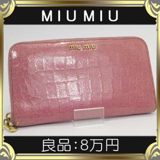 ミュウミュウ(miumiu)の【お値引交渉大歓迎・良品・送料無料・本物】ミュウミュウ・財布(レア・172)(財布)