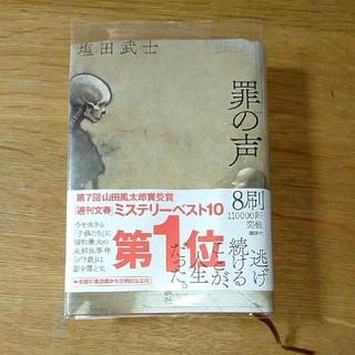 講談社 - ミステリー第1位  罪の声    塩田武士