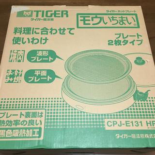 タイガー(TIGER)の未使用 ホットプレート(ホットプレート)