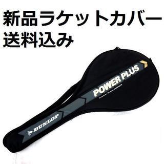 ダンロップ(DUNLOP)の新品テニスラケットカバー ダンロップ黒(ラケット)