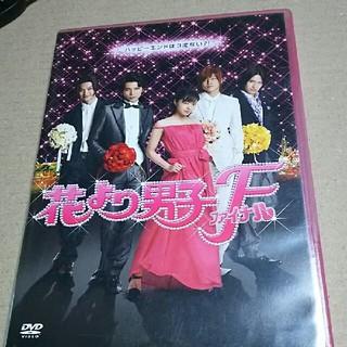 花より男子F ファイナル(日本映画)