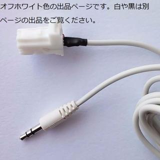 ♪ スズキ車でスマホ iPhoneの音楽を聴くケーブル(オフホワイト)(カーオーディオ)