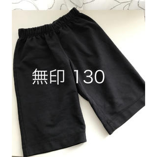 MUJI (無印良品) - 無印 130 ☆ ハーフパンツ 男女