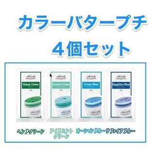 人気の4色セット カラーバター プチ Petite 青系4種(カラーリング剤)