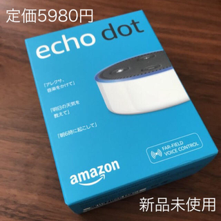 Amazon Echo Dot 新品(スピーカー)