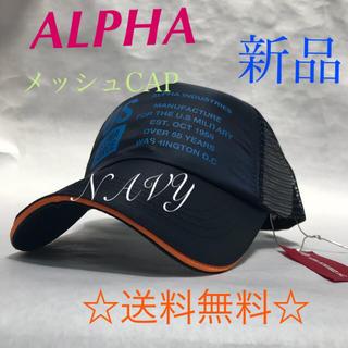 アルファインダストリーズ(ALPHA INDUSTRIES)の(新品)人気のメッシュキャップ‼️ALPHA‼️ NAVY(キャップ)
