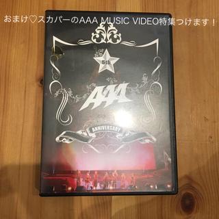 トリプルエー(AAA)のAAA  5th  ANIVERSARY DVD(ミュージック)
