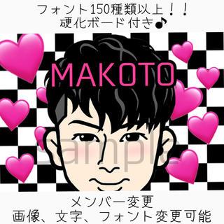 ザランページ(THE RAMPAGE)のMAKOTO ネームボード 78(ミュージシャン)
