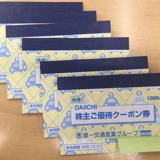 第一交通株主優待クーポン6冊6000円分 H30.12末迄(その他)