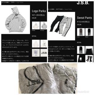 サンダイメジェイソウルブラザーズ(三代目 J Soul Brothers)のJSB パーカー 正規品 セット グレー 新品未使用(ミュージシャン)