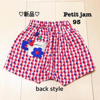 プチジャム(Petit jam)の95 新品 プチジャム かぼちゃパンツ(パンツ/スパッツ)