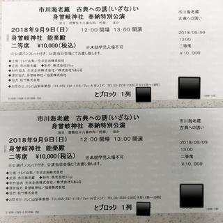 古典への誘い 身曾岐神社 市川海老蔵(伝統芸能)