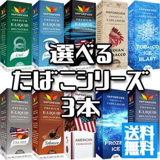 選べるリキッド3本 電子たばこ タバコ系 vaporever(タバコグッズ)
