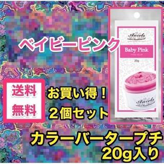 2個セット ベイビーピンク カラーバター プチ Petite(カラーリング剤)