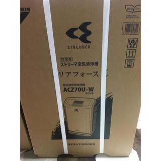 ダイキン(DAIKIN)のダイキン 除加湿空気清浄機クリアフォース ACZ70U-W新品未開封品(空気清浄器)