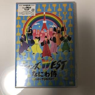 ジャニーズウエスト(ジャニーズWEST)のジャニーズWEST なにわ侍 ハローTOKYO!!(ミュージック)