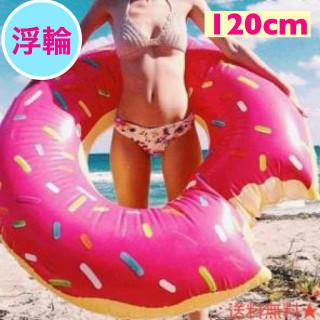 【完売目前】【残り9個】海 ドーナツ 浮輪 夏 120cm(その他)
