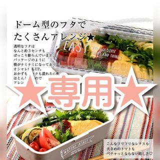 お弁当箱(弁当用品)