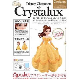 ディズニー(Disney)のcrystalux ベル フィギュア(アニメ/ゲーム)
