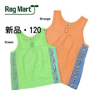 ラグマート(RAG MART)の新品♡ラグマート タンクトップ 120(Tシャツ/カットソー)