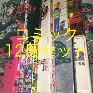パチスロパニック155 コミックス12冊セット(パチンコ/パチスロ)