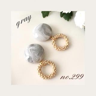 no.299 大人可愛い♡ラウンドカボション×リースフープ(グレー)(ピアス)