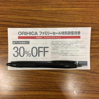 オリヒカ(ORIHICA)のオリヒカ 優待券(ショッピング)