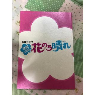 花のち晴れ 台本ノート(少女漫画)