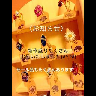 ドライフラワーリング ♡お知らせ♡セール品あり! (リング)