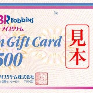 サーティワン アイス券 1000円分