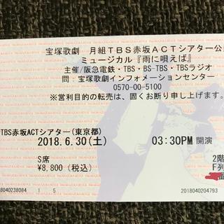 宝塚歌劇 月組 雨に唄えば(ミュージカル)