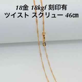 ZARA - 刻印有 18金 ネックレス 18k gf ゴールド k18 スクリュー チェーン