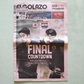 エルゴラッソ ELGOLAZO サッカー 新聞(記念品/関連グッズ)