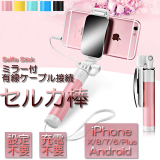 iphone スマホ 自撮り棒 コンパクト セルカ棒 ミラー付き 充電・設定不要(自撮り棒)