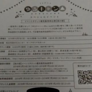ゆるキャン△ 申込券(声優/アニメ)