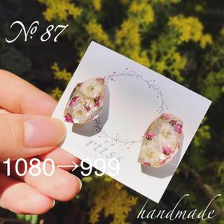 No.87(ピアス)