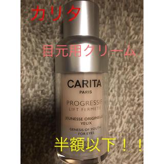 カリタ(CARITA)の【ほぼ未使用】カリタ ジュネス オリジネル  ウー 15g(アイケア / アイクリーム)