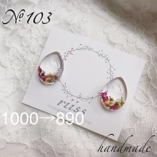 No.103(ピアス)