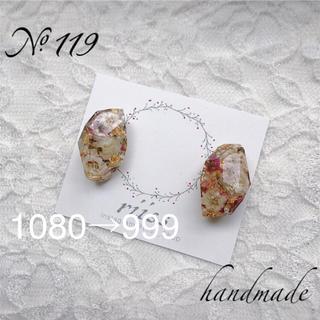 No.119(ピアス)