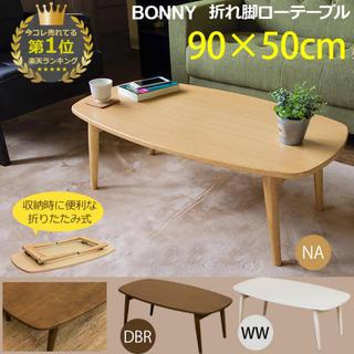 送料無料 折りたたみテーブル 木製(その他)