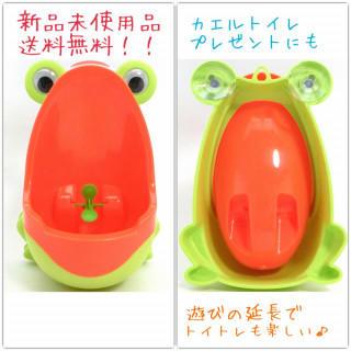 遊び感覚で楽しくトイトレ♡ 男の子用おまる 取外し可能 カエル型 新品 送料無料(ベビーおまる)