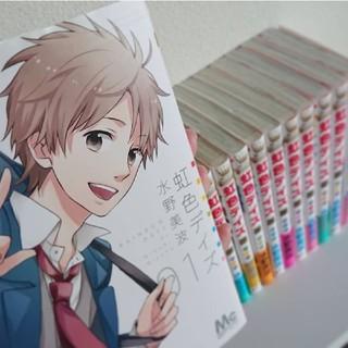 虹色デイズ  全巻セット(全巻セット)