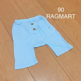ラグマート(RAG MART)の90 RAGMART(パンツ/スパッツ)